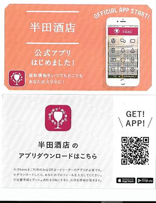 半田酒店公式アプリできました!のイメージ