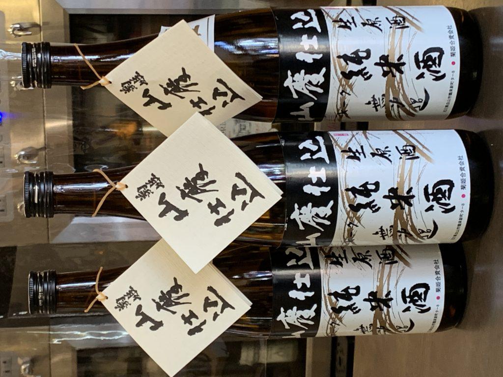 菊姫山廃純米無濾過生原酒