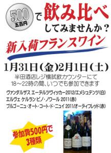 nomikurabe201401310201