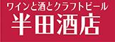 半田酒店《押上スカイツリー前》〜BARカウンター ワイン 日本酒 クラフトビール 飲める店 買える店〜
