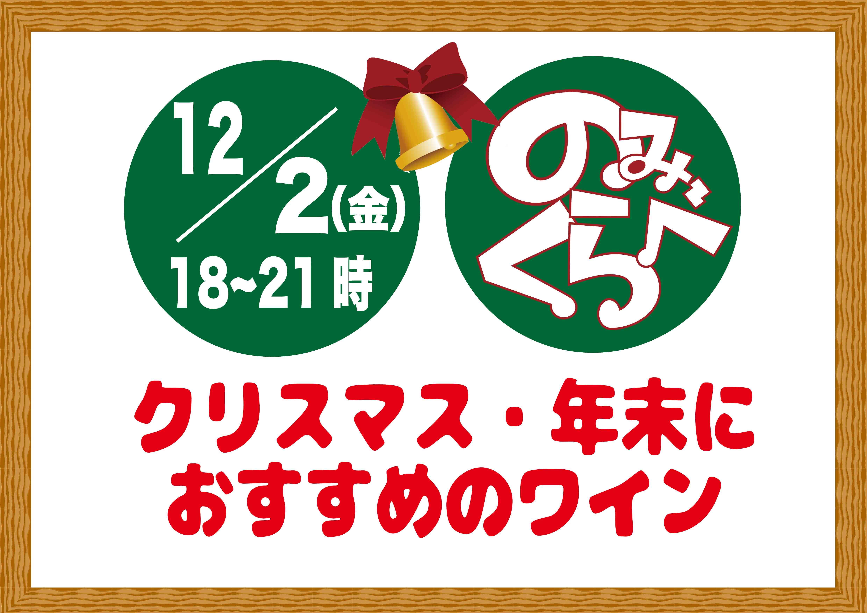 2016年12月2日(金)イベント『クリスマス、年末におすすめのワイン飲み比べ』